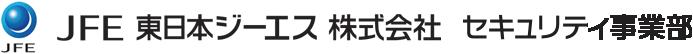 JFE東日本GS株式会社 セキュリティ事業部